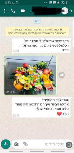 עוד לקוחות מרוצים שקיבלו מגשי פירות